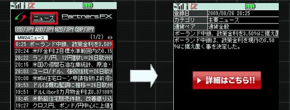 HYPER SPEEDモバイルNEXT ハイパースピード モバイルネクスト ニュース画面
