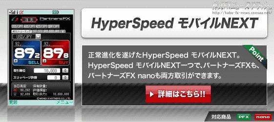 HYPER SPEED MOBILE NEXT ハイパースピードモバイルネクスト