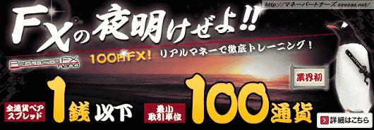 マネーパートナーズ 1000通貨