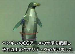 マネーパートナーズ ペンギン CM コマーシャル CG